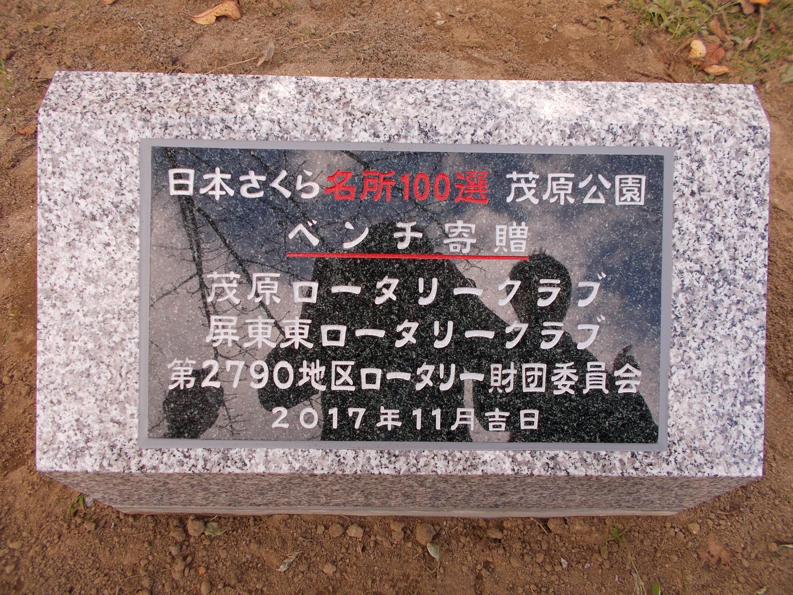 ベンチ設置の石碑