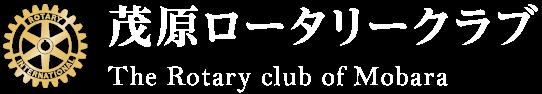 茂原ロータリークラブ